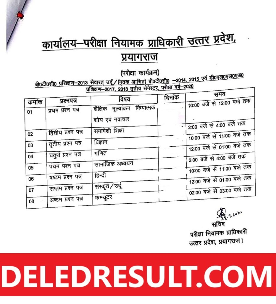 deled 3rd semester exam date 2021
