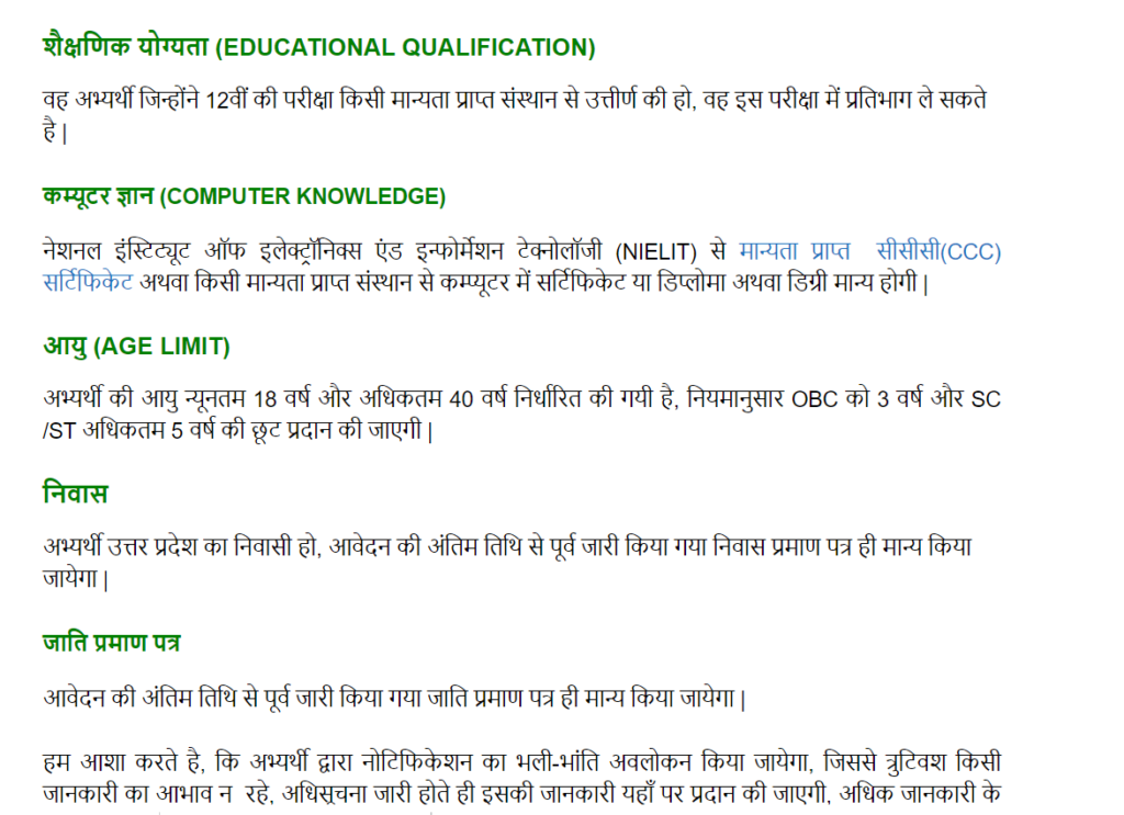 up lekpal educational qualification and eligibility criteria