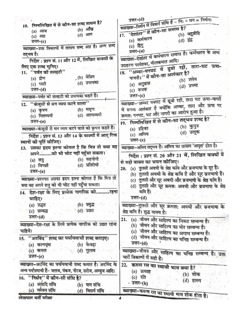 up lekhpal question paper 2015 pdf download