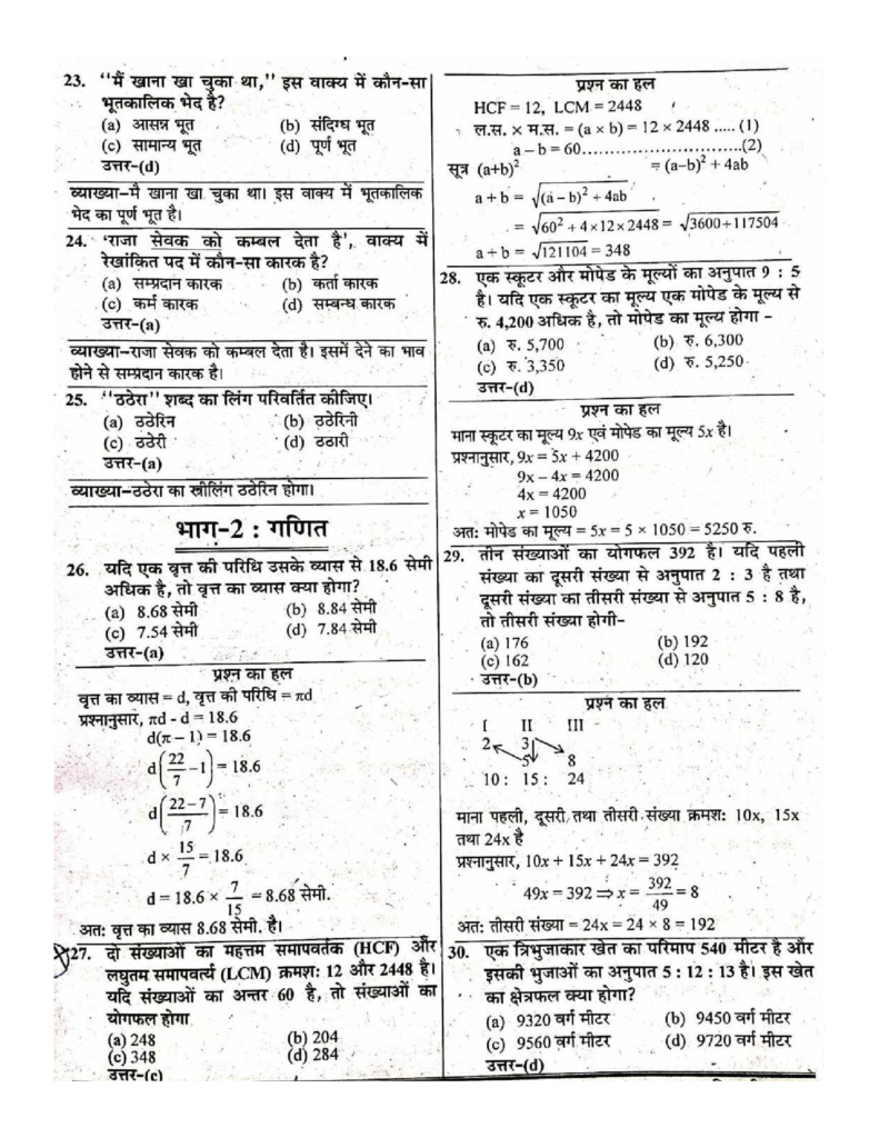 lekhpal previous year paper in hindi pdf