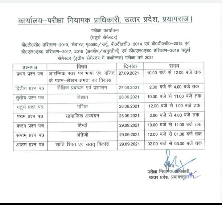 deled 4th semester exam date sheet 2021